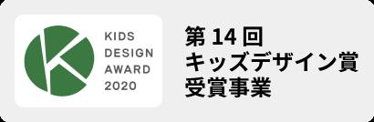 第14回キッズデザイン賞受賞